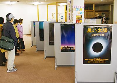 日食の展示会