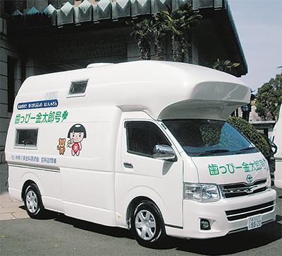 歯科訪問車を配備