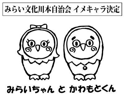 公募で「イメキャラ」と「シンボルマーク」1等は共に清水香澄さん