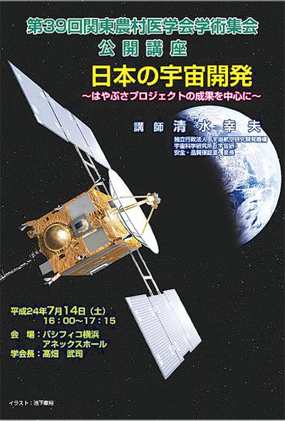 『日本の宇宙開発』