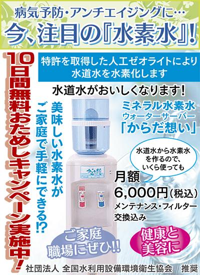 『水素水』、試してみませんか。