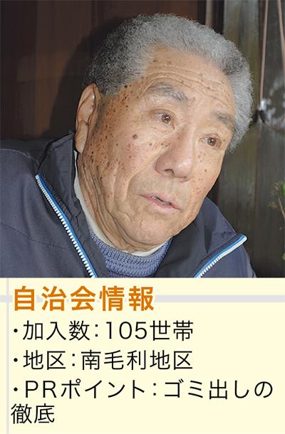 小瀬村泰久会長