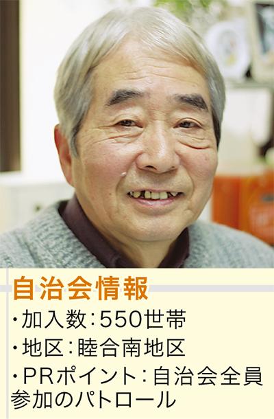 山村勝美会長
