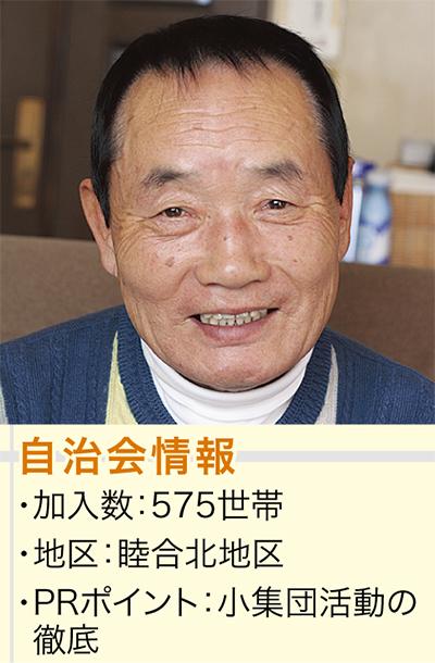 大澤雄次会長