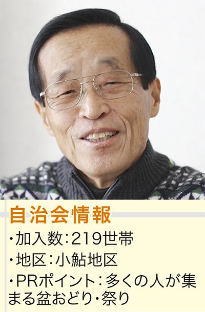 遠藤美行会長
