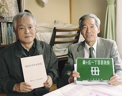 50周年に記念誌