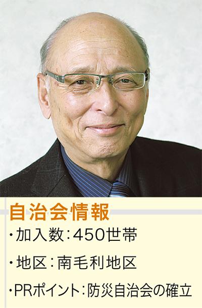 岩渕金吾会長