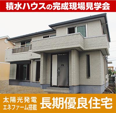 「理想の住まいが現実に」オーナー様の夢を叶えた邸宅