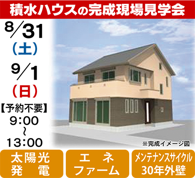 気兼ねなく快適に暮らせる最新二世帯住宅を公開