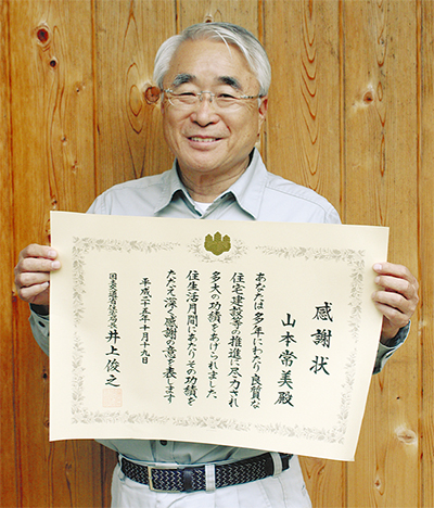 山本さんに住宅局長表彰