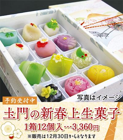 土門の上生菓子