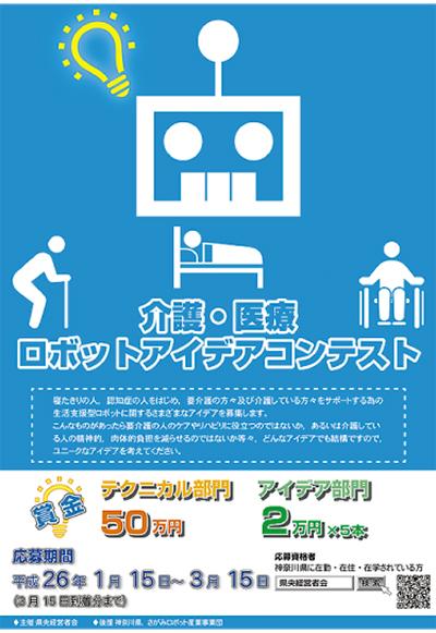介護福祉ロボットのアイデア募集