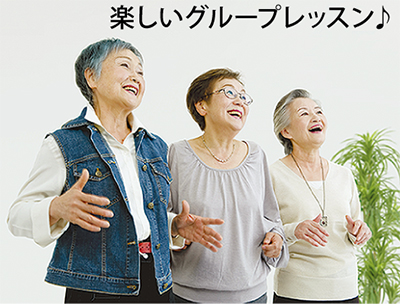 新開講『健康と歌』