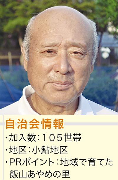 加川 芳美会長