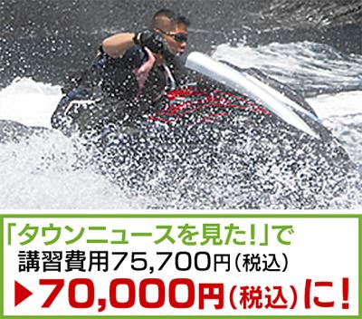 相模川で気軽に取得水上バイクの免許