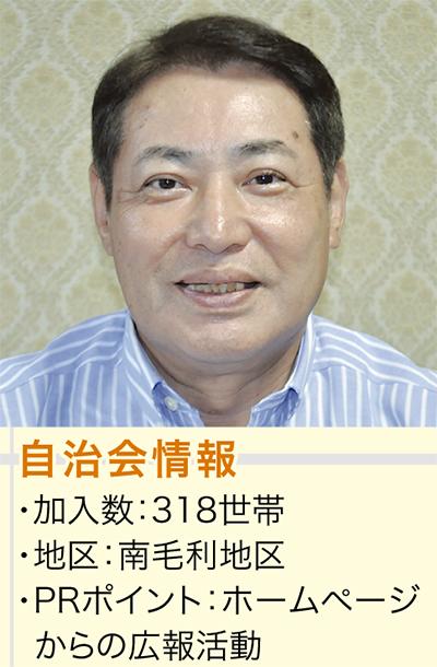 安藤 栄一会長