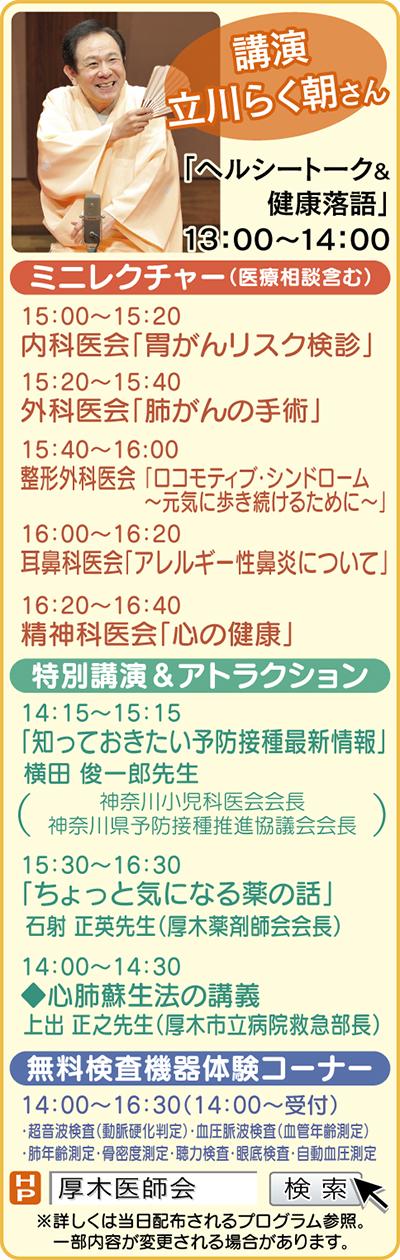 市民医療フェスティバル