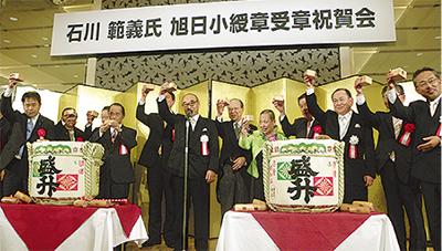 石川会頭 叙勲祝賀に350人