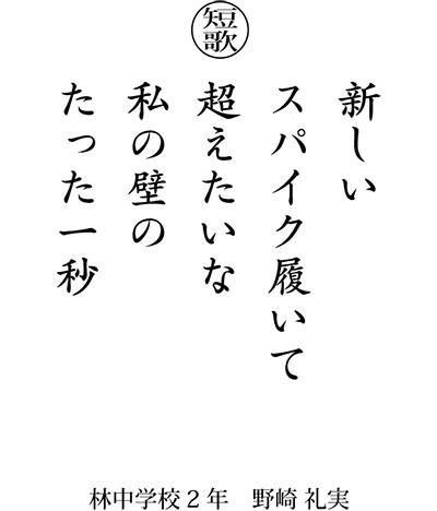 和田傳文学賞