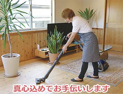 大変な家事をお手伝い