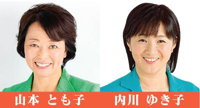神奈川ネットワーク運動は2人のチャレンジを応援します