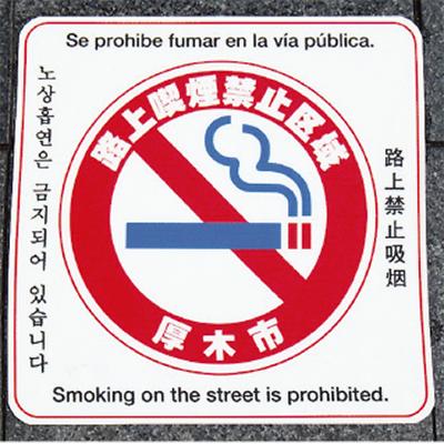 路上喫煙禁止を喚起