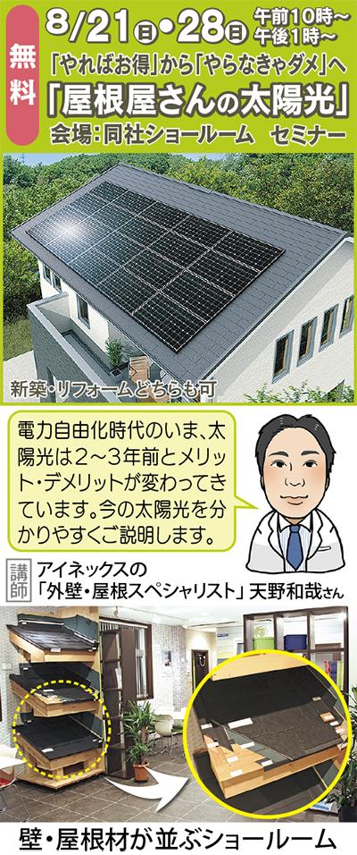 「屋根屋さんの太陽光」セミナー