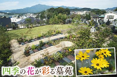 四季の花が彩る樹木葬墓苑墓石には自由なデザインも