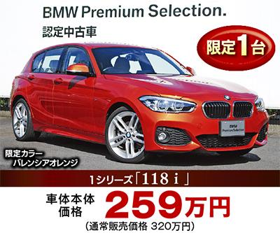 限定1台 特別価格259万円