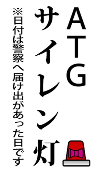 ATG サイレン灯