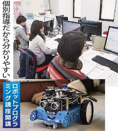 パソコン教室「本厚木校」リニューアル