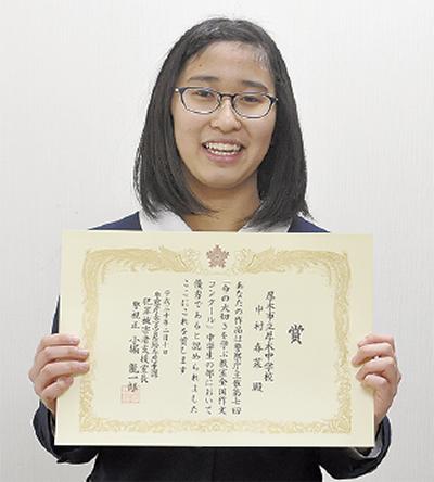 全国優秀賞に中村さん