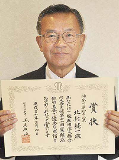北村さんが県知事賞