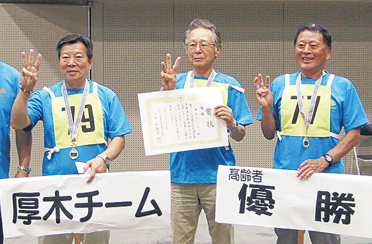 高齢者チーム3連覇