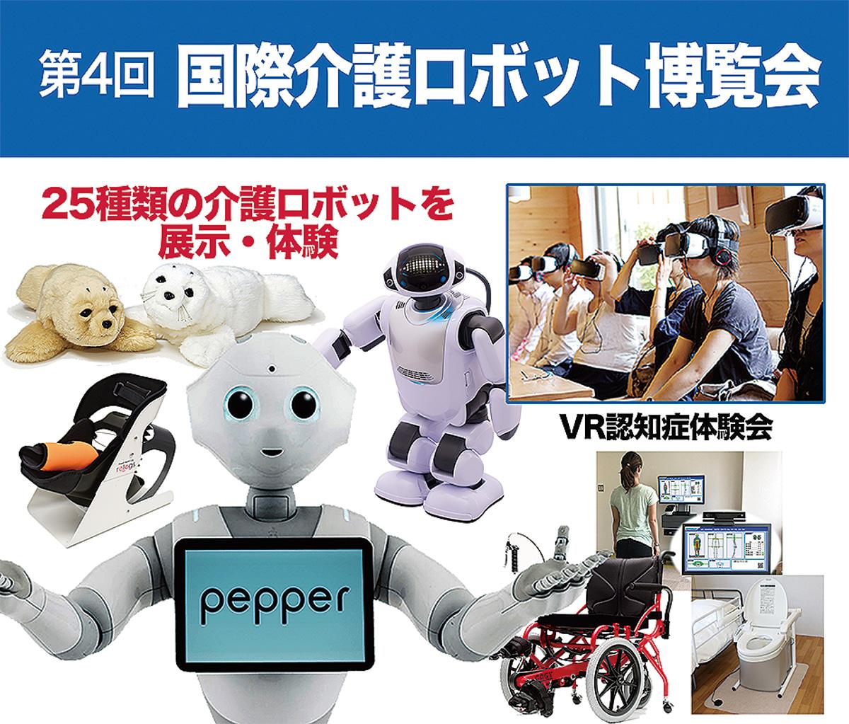 当日展示される介護ロボット(チラシから抜粋)