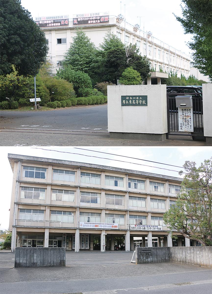 再編・統合される対象となった厚木東高校(上)と厚木商業高校
