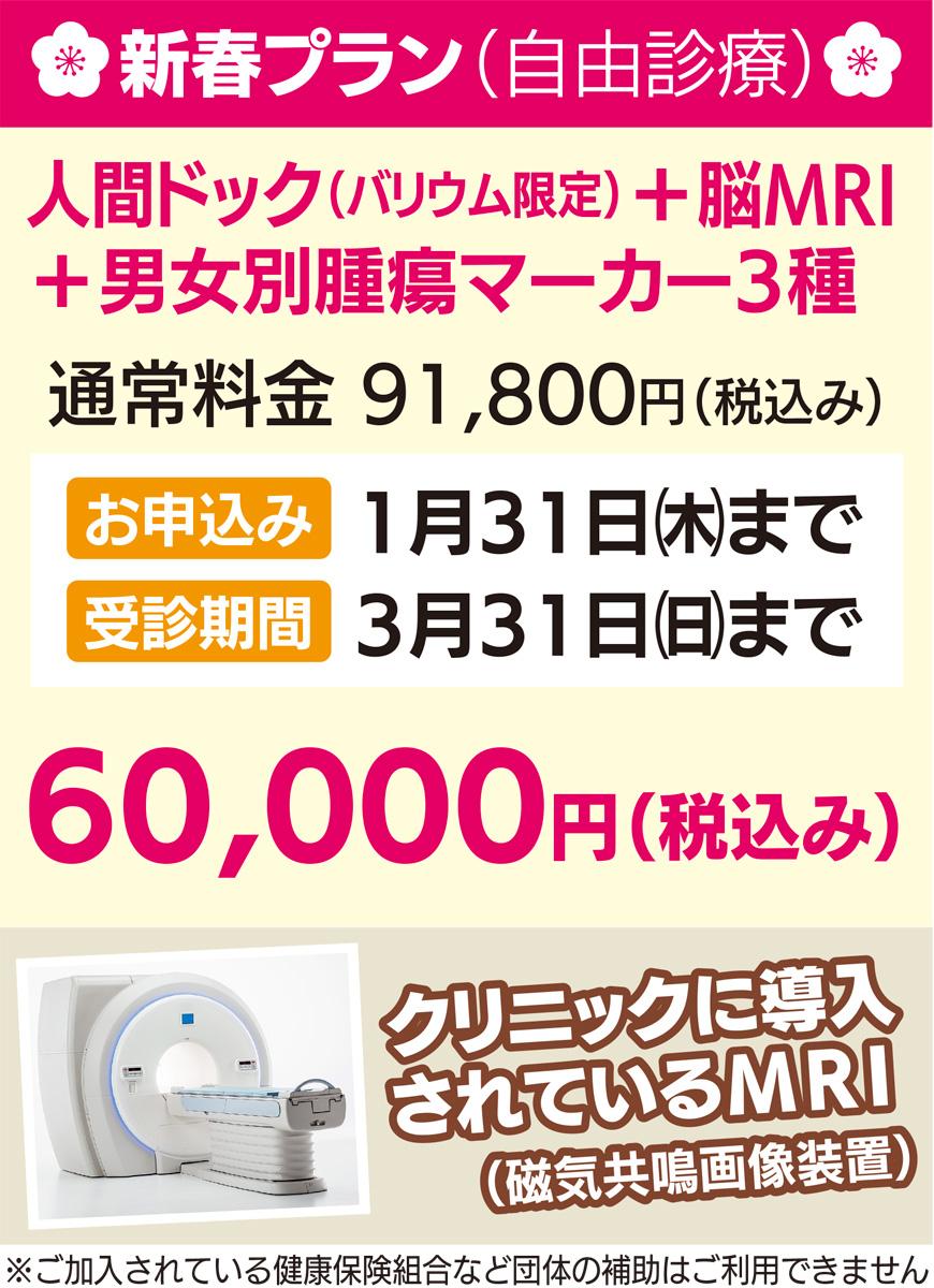 人間ドック+脳MRI+腫瘍マーカー3種が6万円