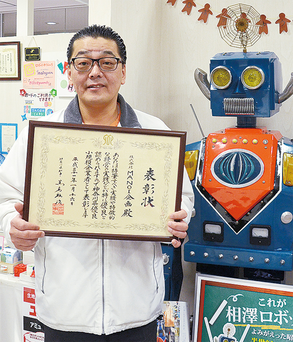 MANOI企画が県優良表彰