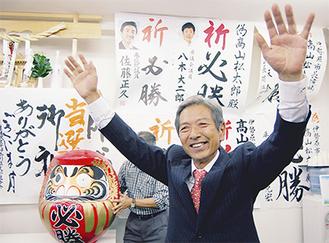 当選を喜ぶ高山松太郎氏