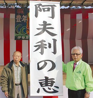 麻生繁夫さん(左)と山田代表理事組合長