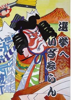 「歌舞伎」をモチーフにした躍動感あふれる作品