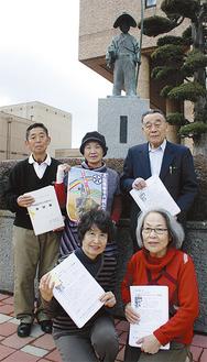 活動を続ける実行委員会のメンバー(市役所の道灌像前で1月17日)