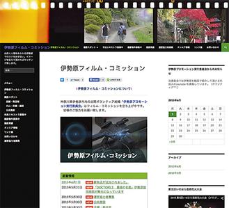 立ちあがったフィルムコミッションウェブサイト