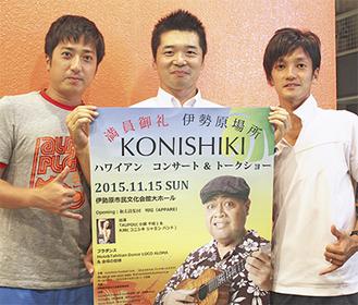(左から)清藤さん、田和さん、加治さん