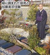 世界的デザイナー設計の樹木葬墓苑が誕生