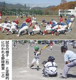 市野球協会学童部が40周年