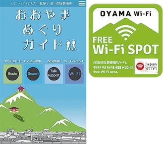 アプリ画面(開発中)と「OYAMA Wi-Fi」のステッカー
