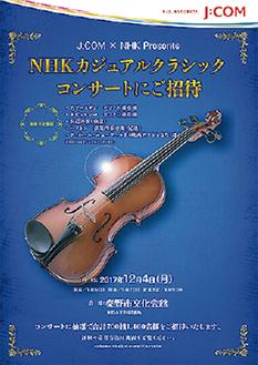 NHK交響楽団員らが演奏