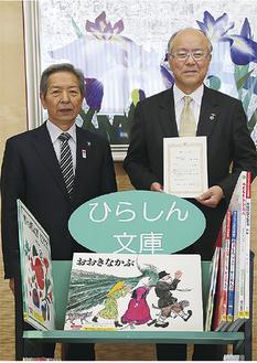 平塚信用金庫の今井照男専務理事(右)と高山市長