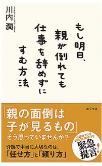 ポプラ社から出版